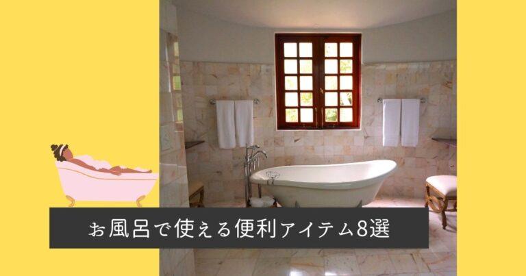 いらない 蓋 お の 風呂 お風呂の後悔ポイント【結論:●●を無しにすれば後悔が少ない】